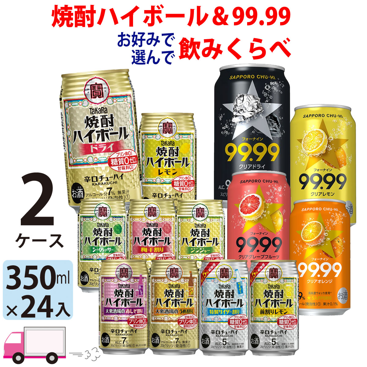 新品■送料無料■ 送料無料 宝 TaKaRa 割引 タカラ 焼酎ハイボール サッポロ 99.99 選べる 350ml缶×2ケース 48本 よりどり