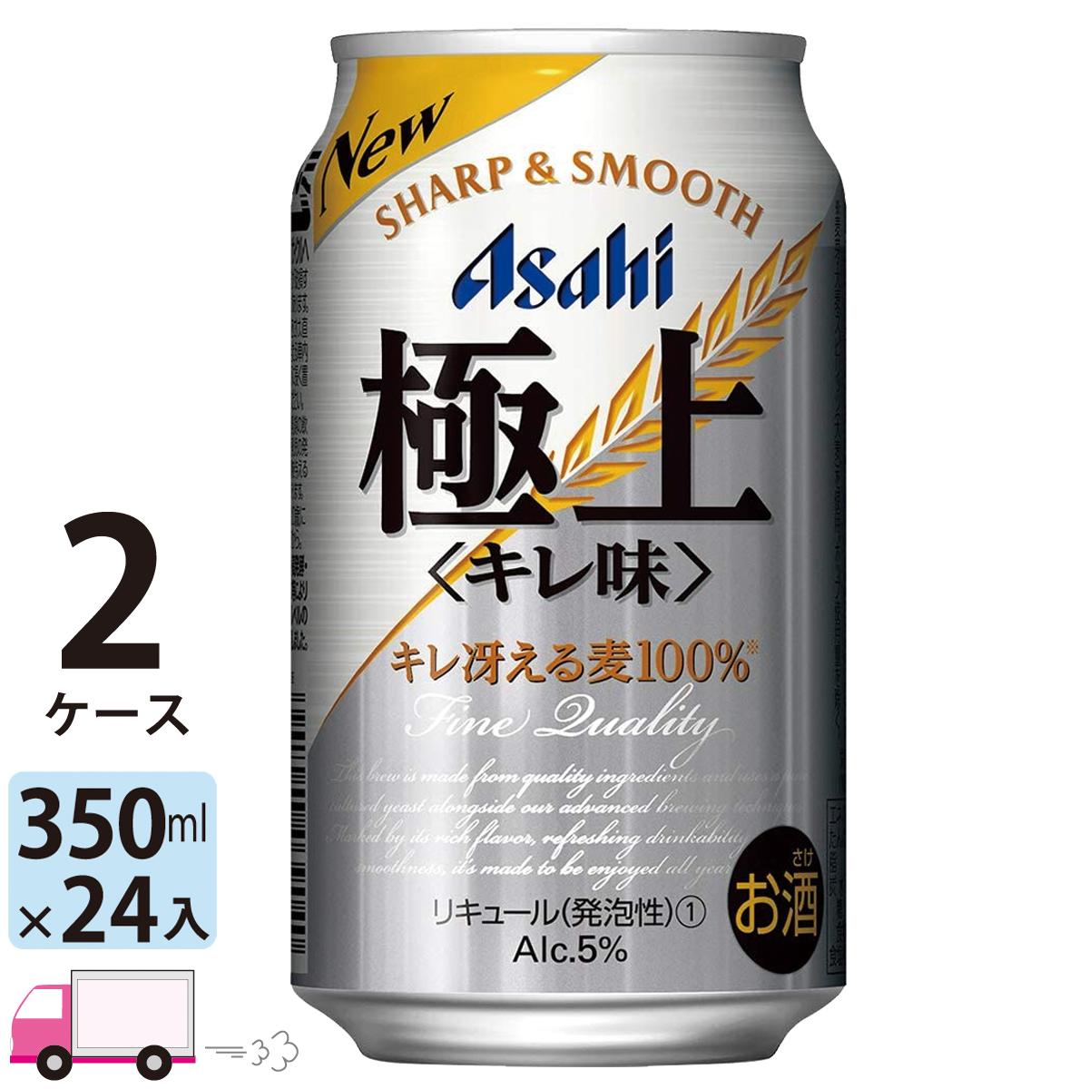 冴えるシャープなキレと麦100%の飲みごたえを楽しめる本格新ジャンル。 送料無料 アサヒ ビール 極上 キレ味 350ml 24缶入 2ケース (48本)