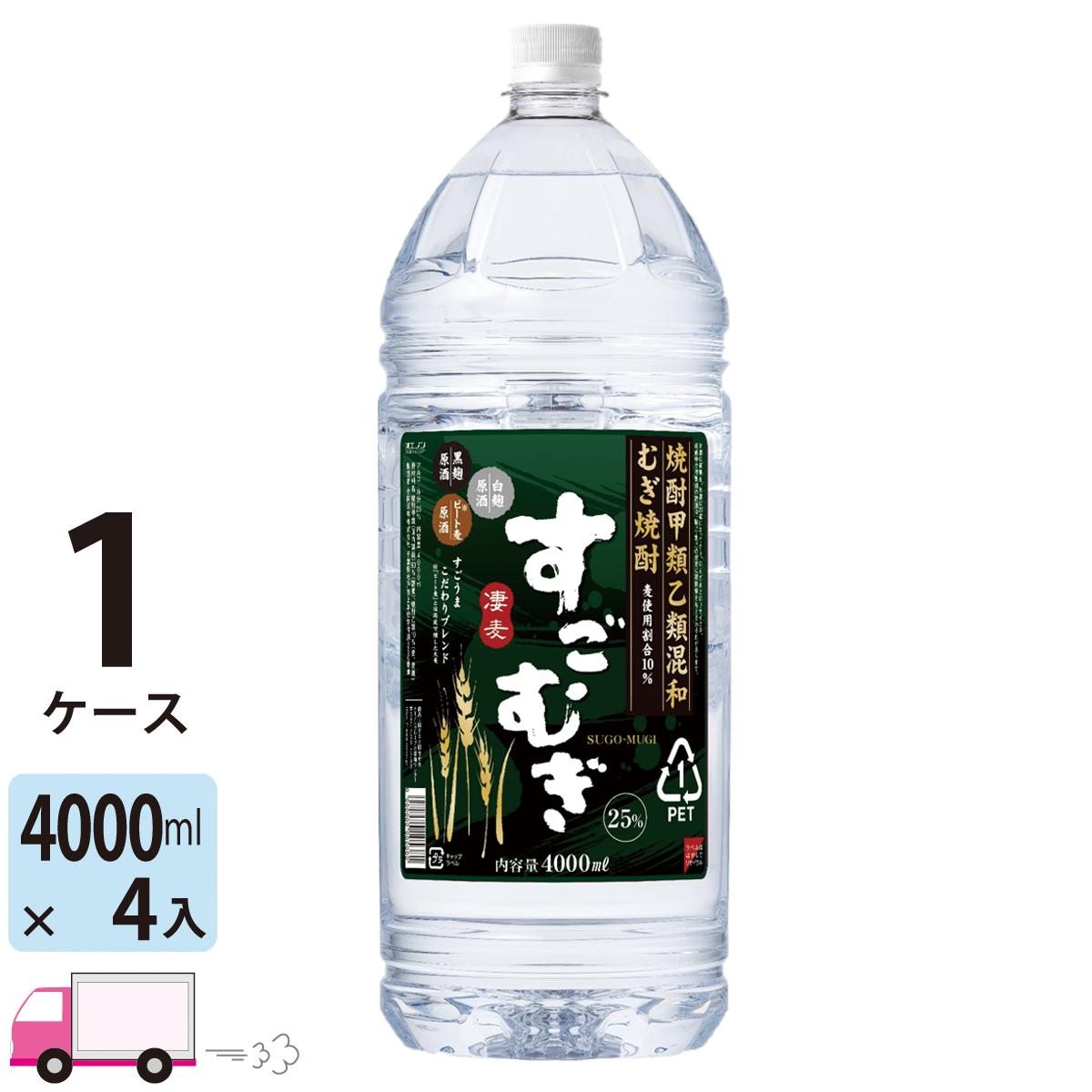 送料無料 すごむぎ 25度 甲乙混和焼酎 4L (4000ml) ペット 4本入 1ケース(4本)