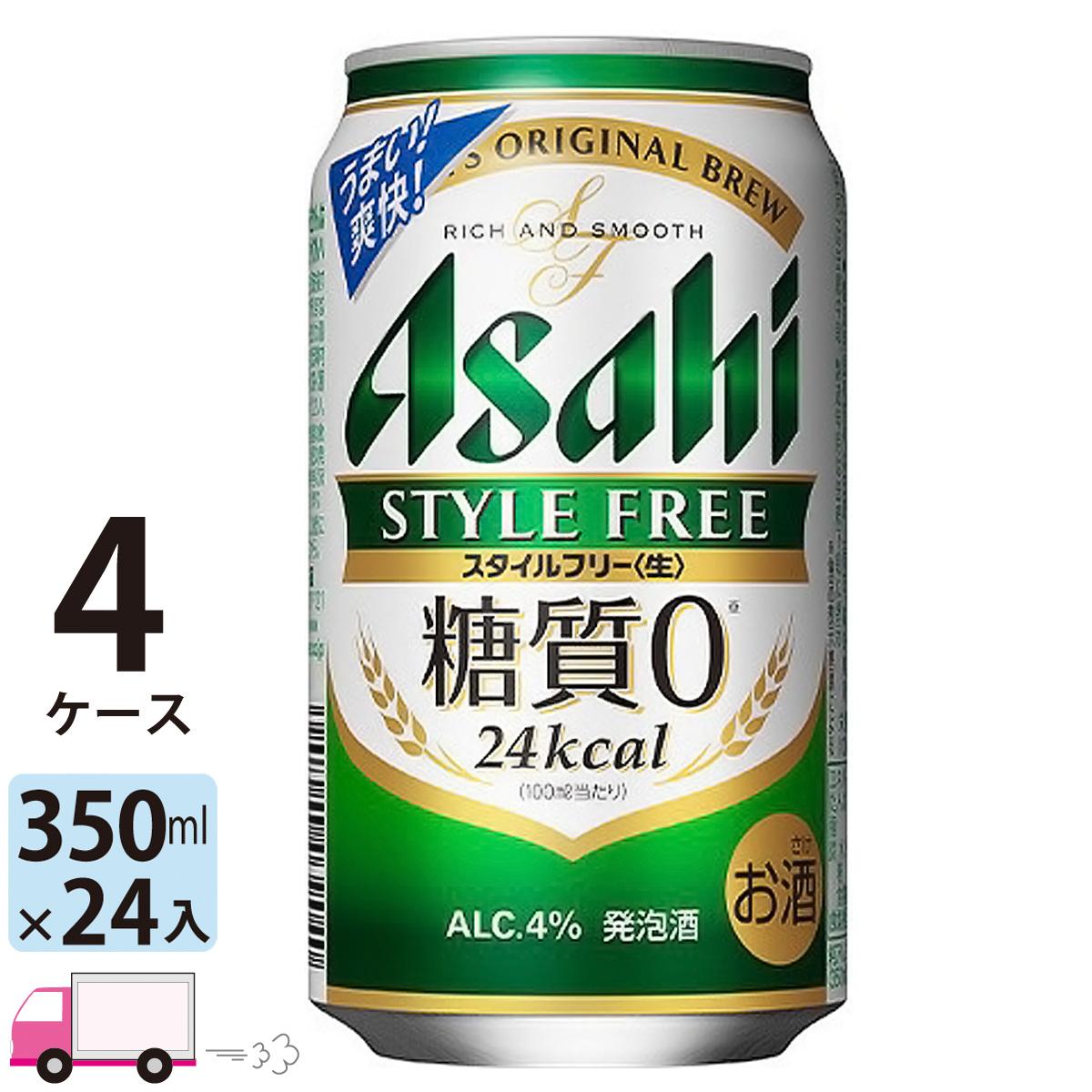 「糖質0」の発泡酒。すっきり爽快な飲みやすさとしっかりした麦の味わいが特長。<生>製法で本格的な飲みごたえ。糖質の気になる方にも嬉しい商品です。 送料無料 アサヒ ビール スタイルフリー 350ml ×24缶入 4ケース (96本)