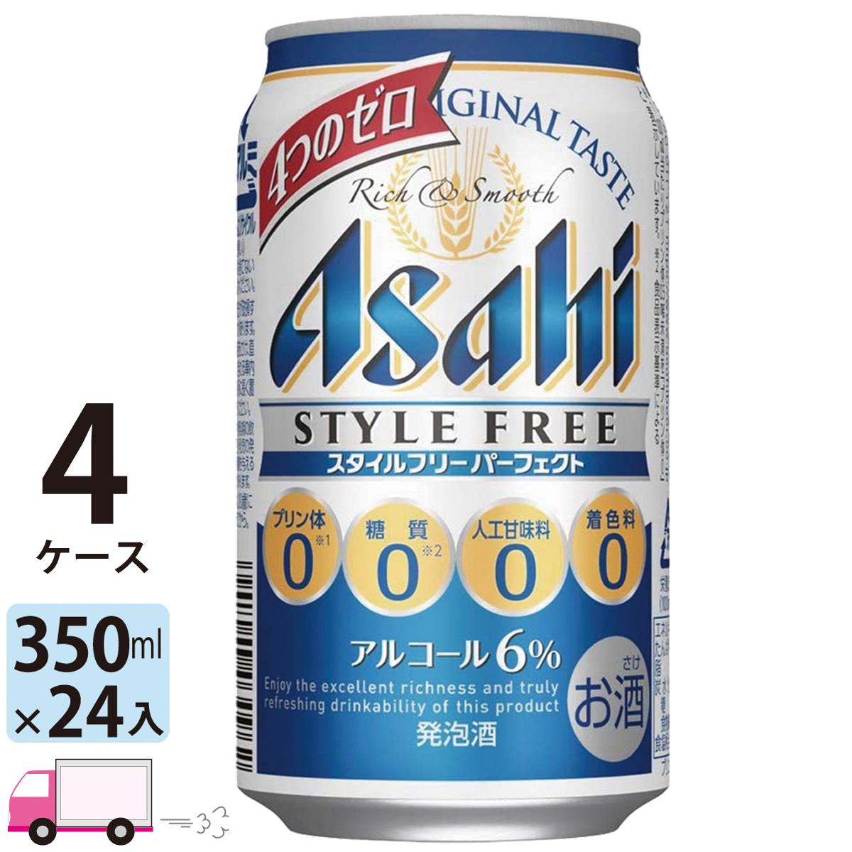 「プリン体0」「糖質0」「人工甘味料0」「着色料0」、4つのゼロを達成した発泡酒です。 送料無料 アサヒ ビール スタイルフリーパーフェクト 350ml ×24缶入 4ケース (96本)