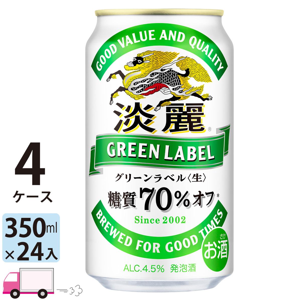 糖質70%オフで、すっきり飲みやすい、淡麗グリーンラベル。 送料無料 キリン ビール 淡麗 グリーンラベル 350ml ×24缶入 4ケース (96本)