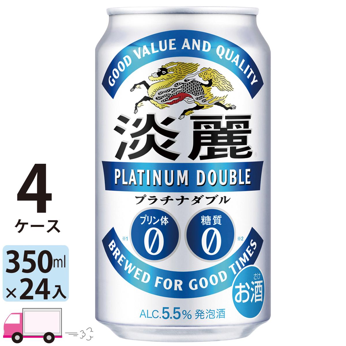 プリン体0.00、糖質0を実現しながら本格的なうまさと爽快なキレを両立。 送料無料 キリン ビール 淡麗 プラチナダブル 350ml ×24缶入 4ケース (96本)
