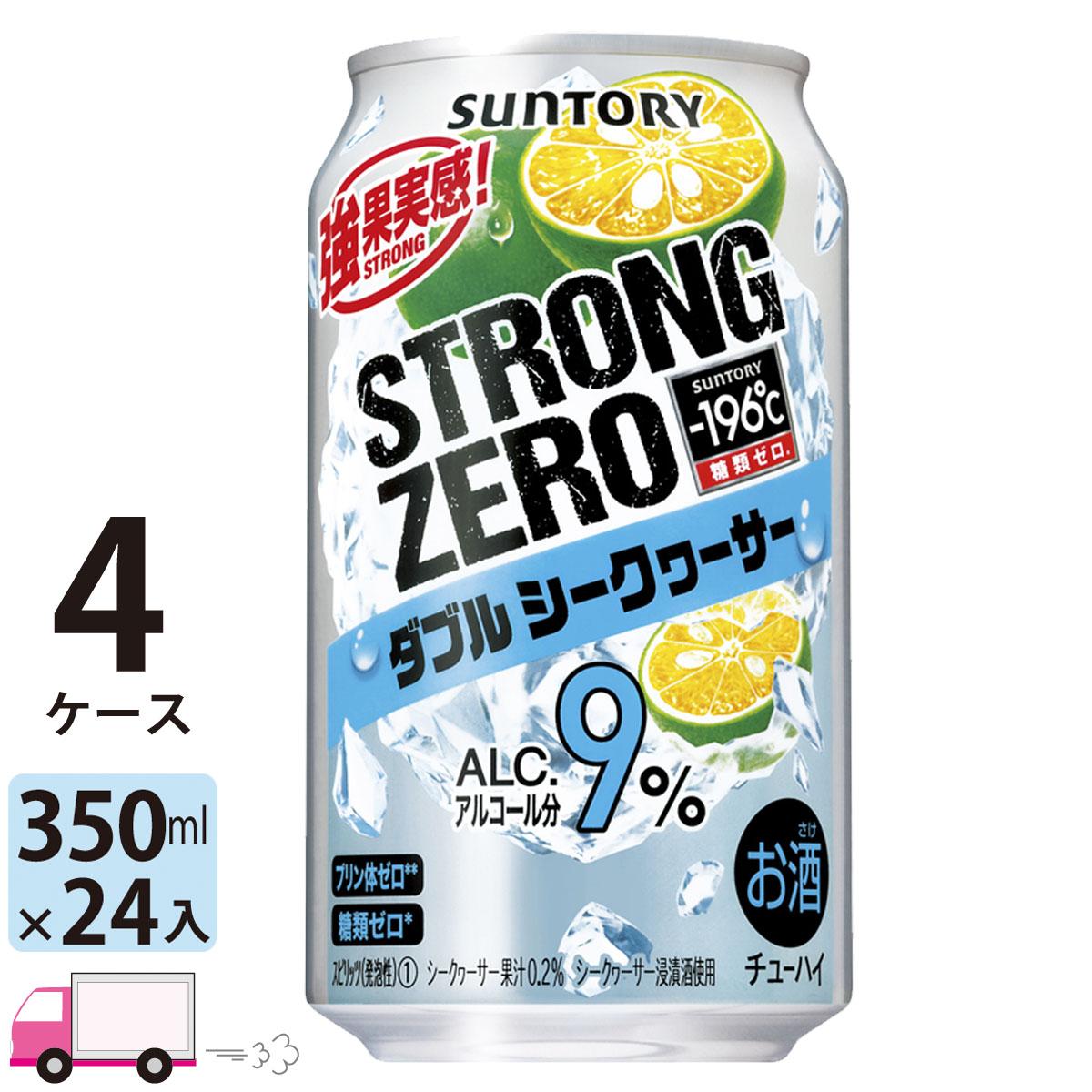 キャンペーン サントリー ストロング ゼロ