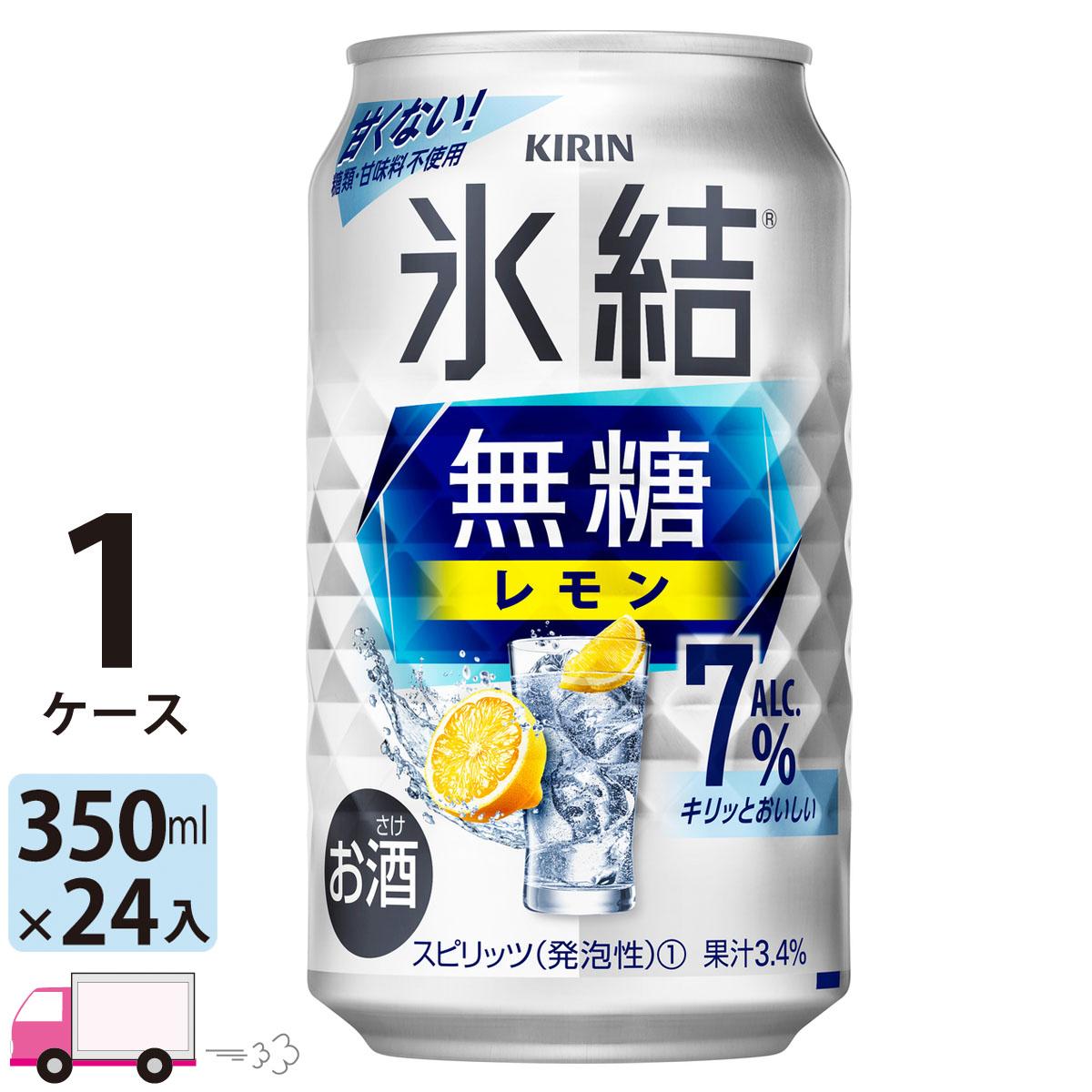 甘くない SALE開催中 スッキリ爽やかな度数7%の無糖レモンチューハイ キリン 氷結無糖 7% レモン 350ml缶×1ケース 24本入り ご予約品