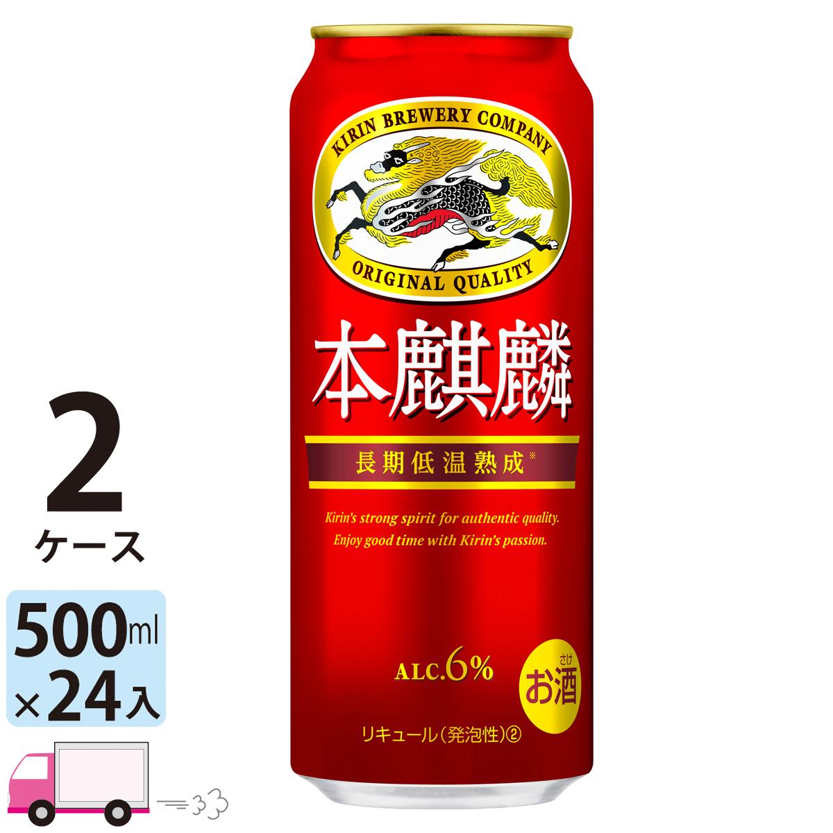ホップの爽やかな苦みが効いた、力強いコクと飲みごたえ。 送料無料 キリン ビール 本麒麟 500ml 24缶入 2ケース (48本)