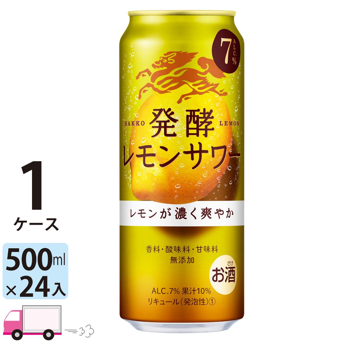 安い 激安 プチプラ 高品質 発酵レモンによる爽やかなレモンサワーです 結婚祝い 送料無料 キリン 麒麟 24本入り 発酵レモンサワー 500ml缶×1ケース
