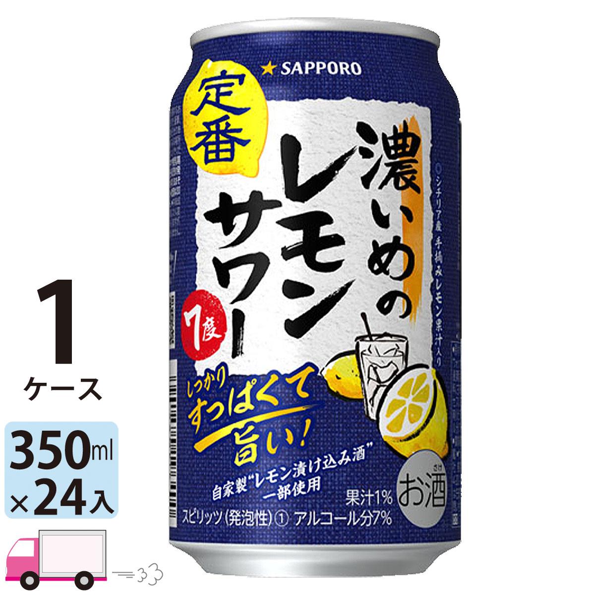 レモン味濃いめのしっかりすっぱいレモンサワー サッポロ チューハイ 濃いめのレモンサワー 24缶入 輸入 オンライン限定商品 350ml 1ケース 24本