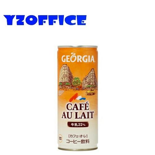 香り高くいれたコーヒーと厳選したミルクをほどよいバランスでブレンドしたカフェ オ レ 安心と信頼 割引 2ケースセット60本 250g缶 ジョージアカフェ