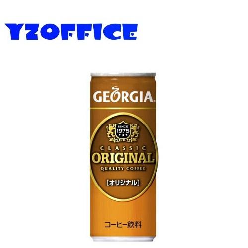 【2ケースセット60本】ジョージアオリジナル 250g缶