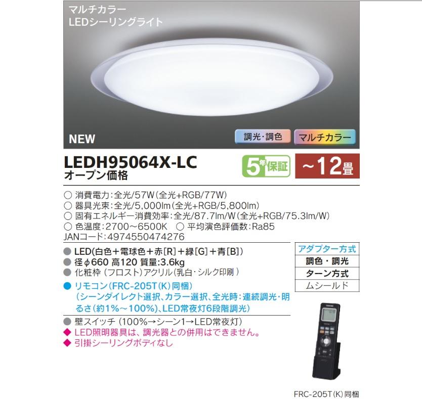 東芝 調光/調色/マルチカラー LEDシーリングライト 12畳 LEDH95064X-LC 【送料無料(沖縄県を除く)】
