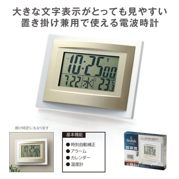 返品交換不可 送料無料 ポイント消化 日本 メール便 スタイリッシュ 31757 インテリア電波時計