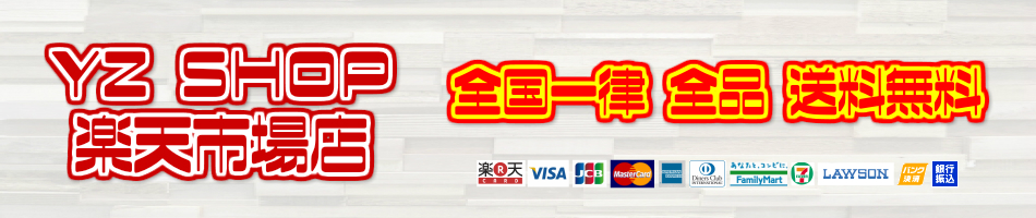 YZ SHOP 楽天市場店:日用品雑貨等を扱っています。