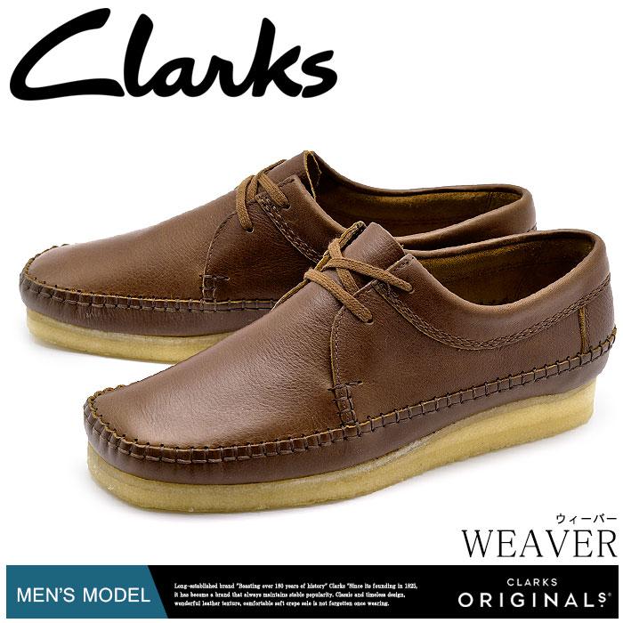 送料無料 クラークス オリジナルス CLARKS シューズ ウィーバー タンレザーWEAVER TAN LEATHER 26121693レザー シューズ 靴 カジュアル クレープソール モカシンメンズ