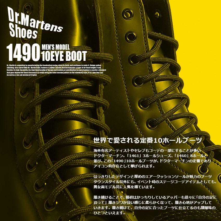 ドクターマーチン 10ホールブーツ メンズ ブラック 黒 Dr.Martens 1490 R11857001 R11857600 10HOLE BOOT 靴 シューズ レザー UK3 UK4 UK5 UK6 UK7 UK8 UK9 UK10