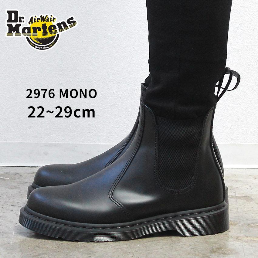 ドクターマーチン ブーツ 2976 MONO DR.MARTENS メンズ 商品追加値下げ在庫復活 レディース ブラック 黒 25685001 ユニセックス ブランド 超特価 サイドゴア 本革 シンプル クラシック クラシカル 人気 チェルシーブーツ シューズ 靴 カジュアル おしゃれ レザー 定番