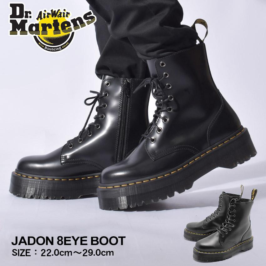ドクターマーチン 8ホールブーツ メンズ レディース ジェイドン ブラック 黒 Dr.Martens JADON 8EYE BOOT R15265001 サイドジップ 厚底 靴 UK3 UK4 UK5 UK6 UK7 UK8 UK9 UK10 送料無料