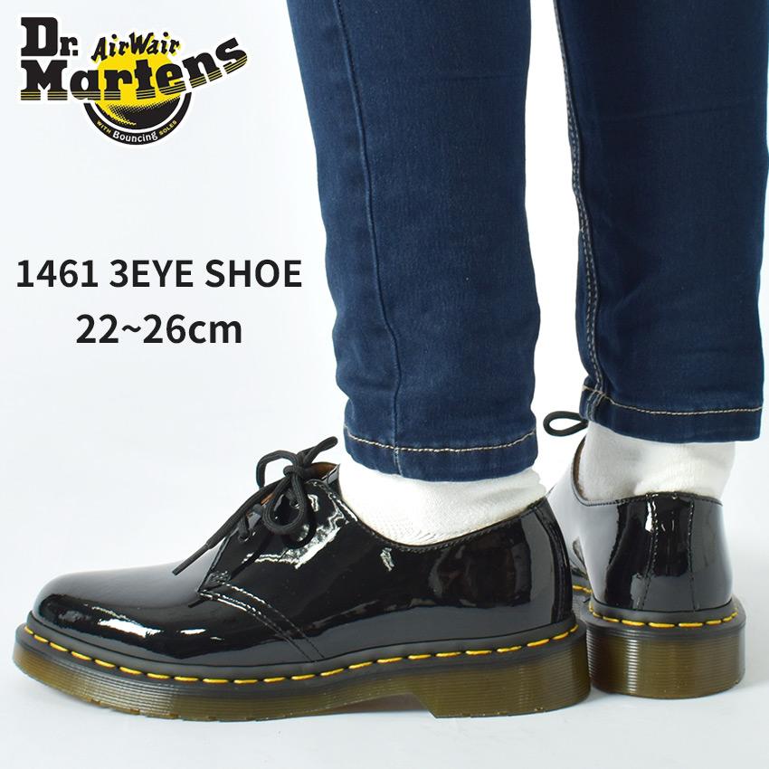 送料無料 ドクターマーチン DR.MARTENS シューズ ブラック 黒1461 パテントレザー 3ホールブーツ10084001 レディース 靴 シューズ レザーシューズ カジュアル おしゃれ かわいい ブランド エナメル