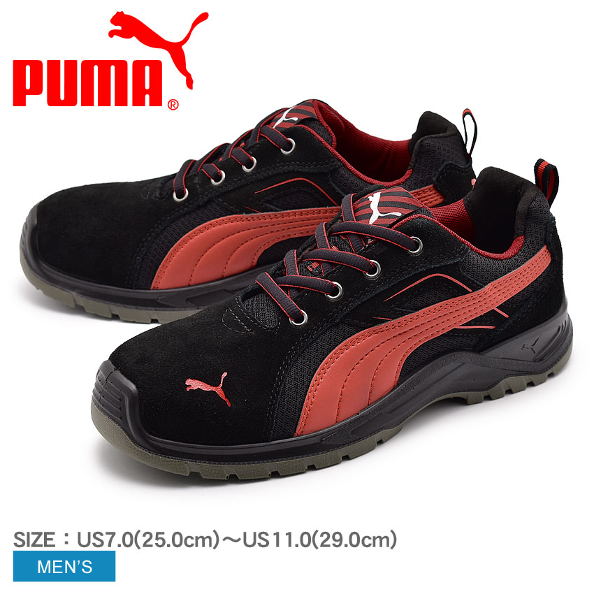 送料無料 PUMA プーマ セーフティシューズ ブラックオムニ LOW OMNI LOW643655 メンズ