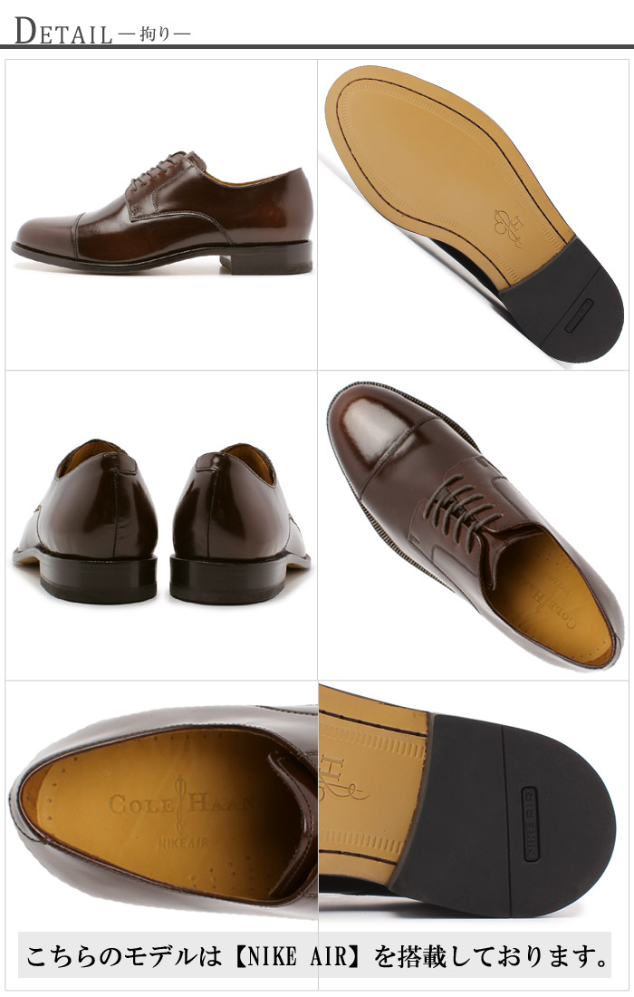 Cole Haan air Carter CAP to 2 colors (the COLE HAAN AIR CARTER CAP TOE C07226 C07227) (men) men's Cap to straight tip leather shoes Nike air.