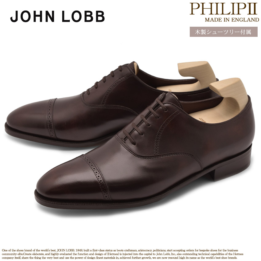【最大500円OFFクーポン】送料無料 JOHN LOBB ジョンロブ ドレスシューズ ブラウン フィリップ 2 PHILIP II 506180L 2Y メンズ ブランド フォーマル カジュアル ビジネス シューレース オフィス スーツ レザー 紳士靴 革 革靴