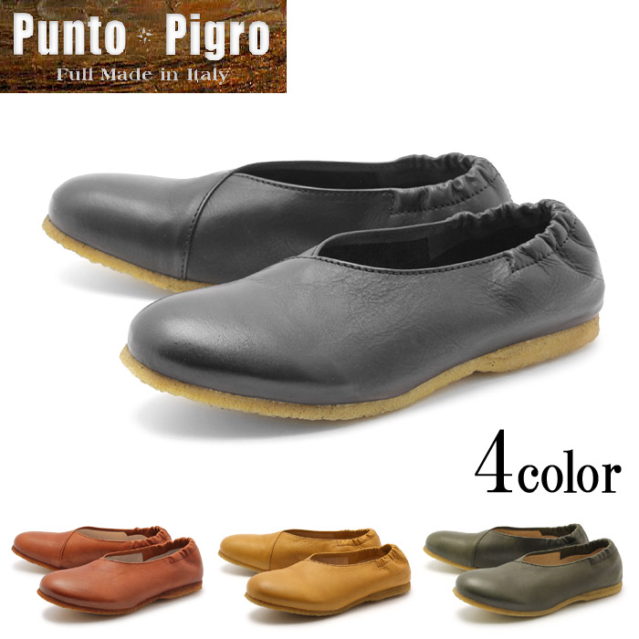 送料無料 プントピグロ パンプス 全4色(PUNTO PIGRO SEC-XX2)レディース(女性用) 天然皮革 本革 靴 フラット シューズ カジュアル MADE IN ITALY イタリア製
