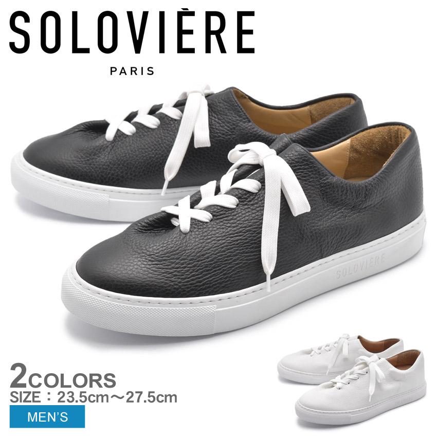 送料無料 SOLOVIERE ソロヴィエール スニーカー 全2色エルヴェ アン ヴィル HERVE EN VILLE メンズ 靴 ローカットシューズ シンプル 無地