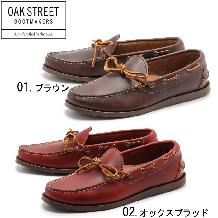 送料無料 オークストリート ブーツメーカーズ OAK STREET BOOTMAKERS キャンプ モック レザー シューズ 全2色 CAMP MOC メンズ 革靴 モックトゥ 赤茶 茶
