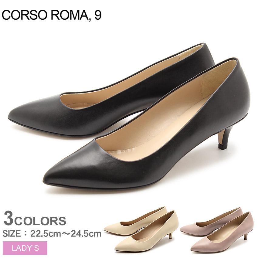 送料無料 コルソローマ 9 パンプス DIMOR 460/1R 全3色(CORSO ROMA 9 DIMOR 460/1R NAPPA)レディース(女性用) ヒール パンプス 4cm 天然皮革 本革 スムース レザー 靴 インポート イタリア