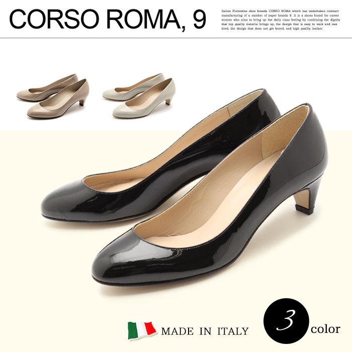送料無料 コルソローマ 9 パンプス DIMOR 806/1 全3色(CORSO ROMA 9 DIMOR 806/1 VERNICE)レディース(女性用) ヒール パンプス 4cm 天然皮革 本革 エナメル 靴 インポート イタリア