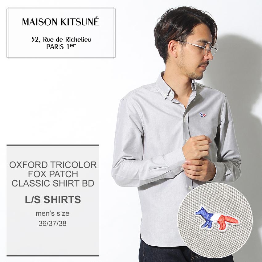 【メール便可】 送料無料 MAISON KITSUNE メゾンキツネ 長袖シャツ グレーオックスフォード トリコロール フォックス パッチ クラシック シャツAM00407AT1000 KH メンズ ウェア トップス カジュアルシャツ