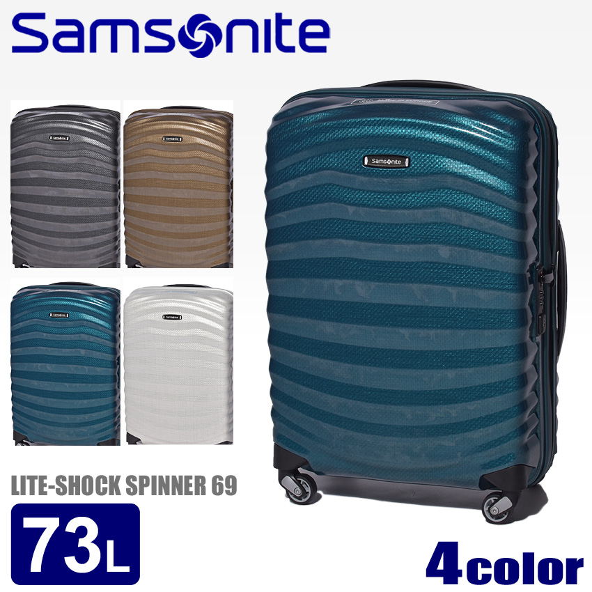 送料無料 SAMSONITE サムソナイト スーツケース 全4色ライトショック スピナー69 LITE SHOCK SPINNER 6962765 メンズ レディース 小物 バッグ [大型荷物] 【ラッピング対象外】