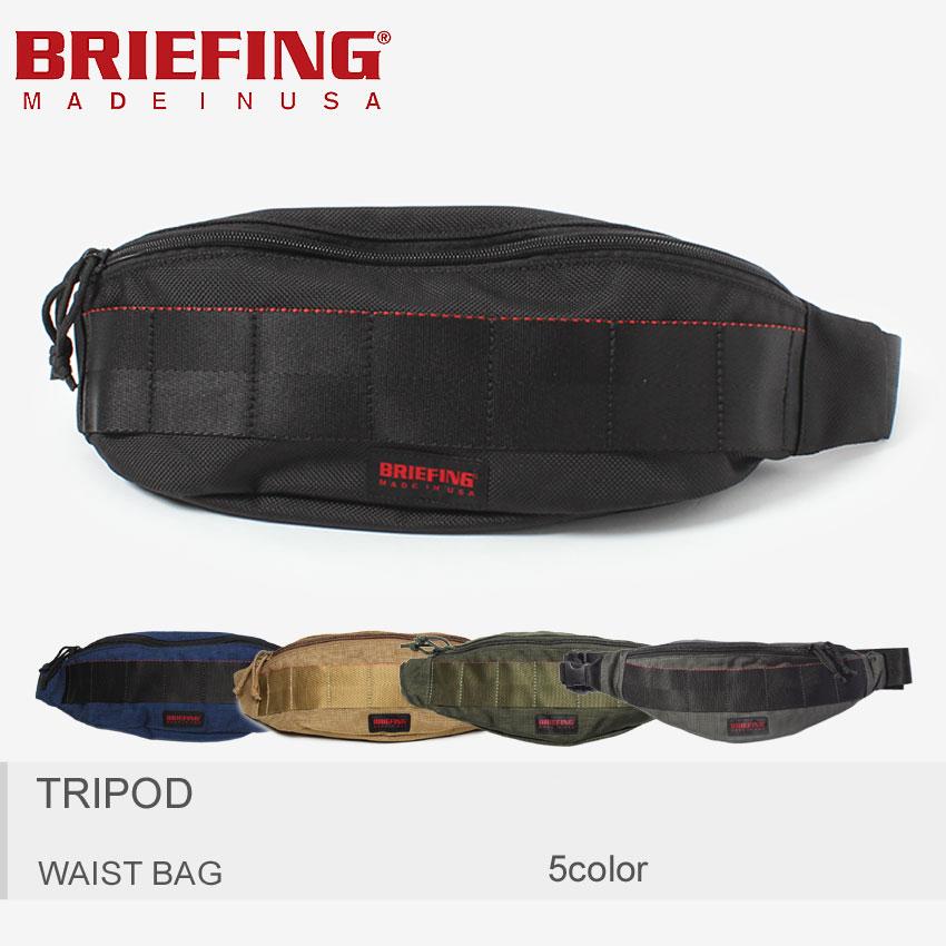 送料無料 BRIEFING ブリーフィング ウエストバッグ TRIPOD トライポッド BRF071219 010 074 026 068 011 メンズ レディース