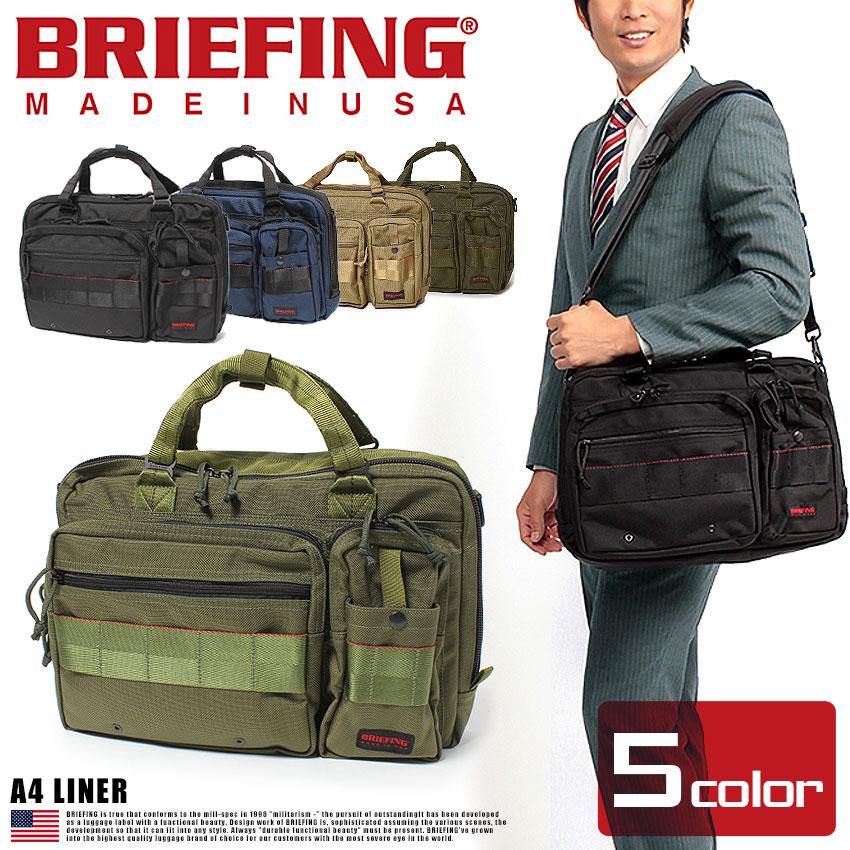 送料無料 BRIEFING ブリーフィング バッグ A4ライナー ミッドナイト 他全5色A4 LINER BRF174219 010 064 074 026 0682way ブリーフケース ビジネス ワンショルダーバッグ かばん 鞄メンズ レディース