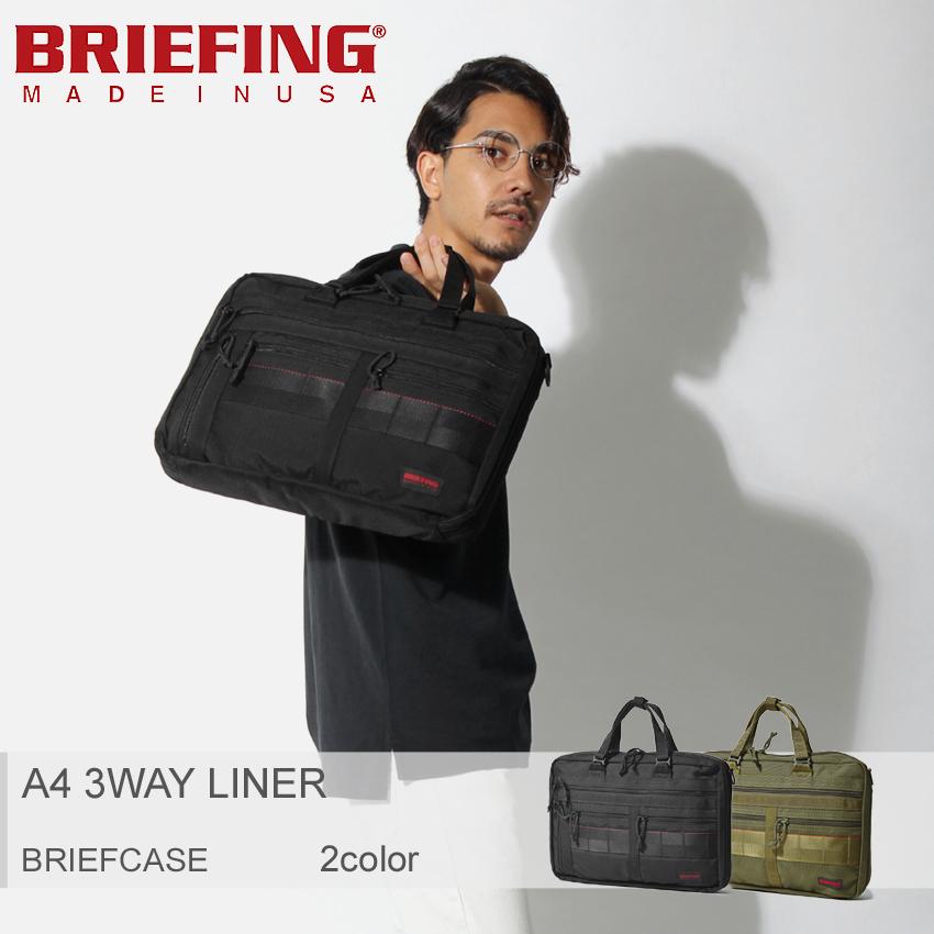 送料無料 BRIEFING ブリーフィング ブリーフケース 全2色A4 3ウェイライナー A4 3WAY LINERBRM181401 メンズ レディース