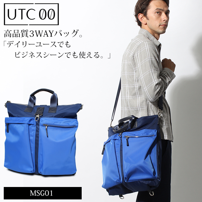 送料無料 UTC00 ユーティーシーゼロゼロ ヘルメットバッグ MSG01 L.ブルー×グレー×ネイビーバック BAG 鞄 トートバッグ 手提げ 通勤 通学 男女兼用メンズ(男性用) 兼 レディース(女性用)