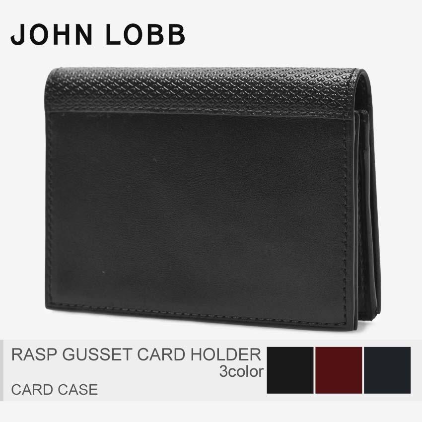 送料無料 ジョンロブ JOHN LOBB カードケース 全3色ラスプ ガセット カード ホルダー RASP GUSSET CARD HOLDERYS0244L 1R 2B 5A メンズ レディース