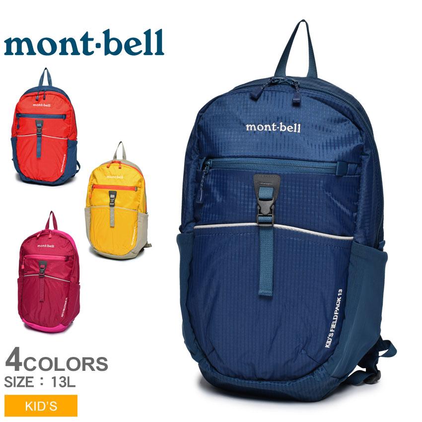 MONTBELL モンベル バックパック キッズフィールドパック 13 KIDS FIELD PACK 13 1133219 キッズ ジュニア 子供 リュック 旅行 ハイキング おでかけ かばん カバン 鞄 アウトドア キャンプ 赤 青 黄