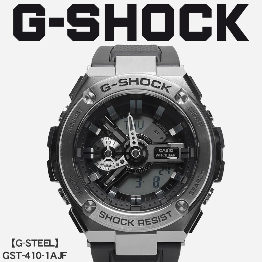 送料無料 G-SHOCK ジーショック CASIO カシオ 腕時計 シルバージースチール G-STEELGST-410-1AJF メンズ 【メーカー正規保証1年】