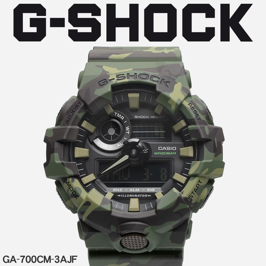 送料無料 G-SHOCK ジーショック CASIO カシオ 腕時計 グリーンGA-700GA-700CM-3AJF メンズ 【メーカー正規保証1年】