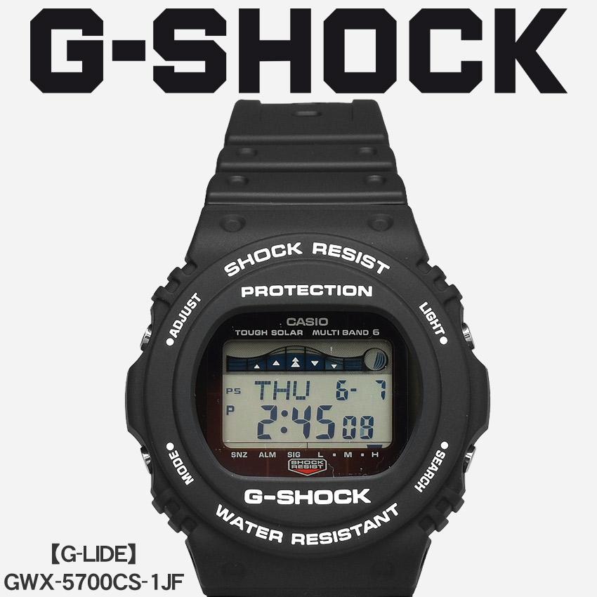 送料無料 G-SHOCK ジーショック CASIO カシオ 腕時計 ブルージー ライド G-LIDEGWX-5700CS-1JF メンズ 【メーカー正規保証1年】
