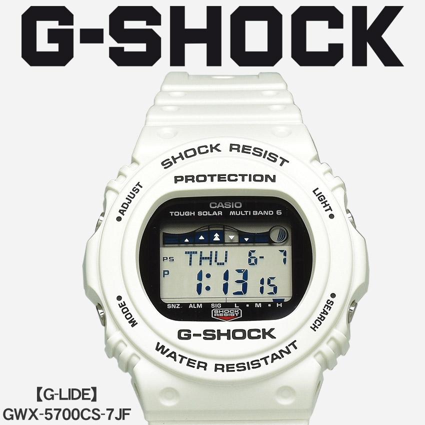 【お取り寄せ商品】 送料無料 G-SHOCK ジーショック CASIO カシオ 小物 腕時計 ホワイトジー ライド G-LIDEGWX-5700CS-7JF メンズ 【メーカー正規保証1年】 【ラッピング対象外】