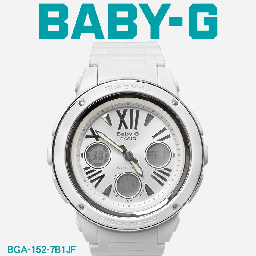送料無料 G-SHOCK ジーショック BABY-G ベビージー CASIO カシオ 腕時計 ホワイトベーシック BASICBGA-152-7B1 レディース 【メーカー正規保証1年】