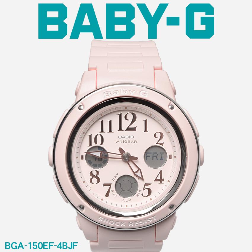 送料無料 G-SHOCK ジーショック BABY-G ベビージー CASIO カシオ 腕時計 ピンクベーシック BASICBGA-150EF-4BJF レディース 【メーカー正規保証1年】