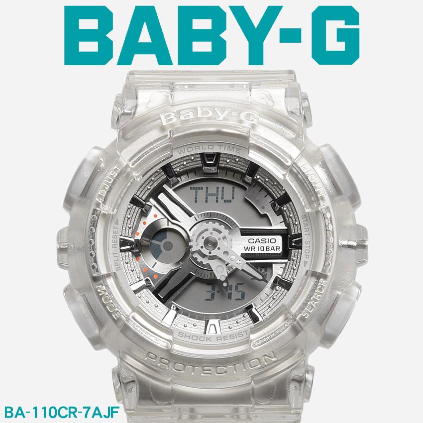 送料無料 G-SHOCK ジーショック BABY-G ベビージー CASIO カシオ 腕時計 クリアホワイトコーラルリーフカラー CORAL REEF COLORBA-110CR-7AJF レディース 【メーカー正規保証1年】 [11mr]