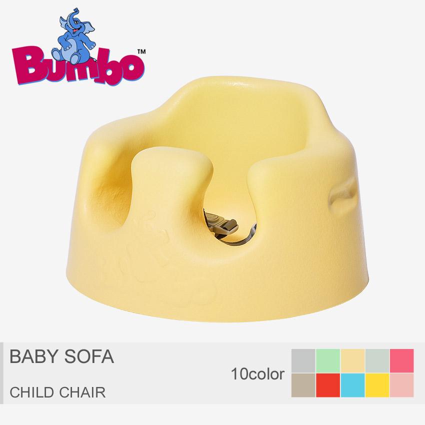 送料無料 BUMBO バンボ チャイルドチェアベビー ソファ BABY SOFAベビー(子供用)