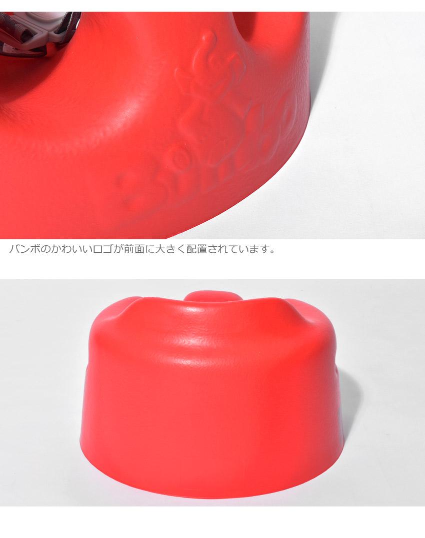 BUMBO バンボ チャイルドチェアベビー ソファ BABY SOFAベビー(子供用) 【ラッピング対象外】