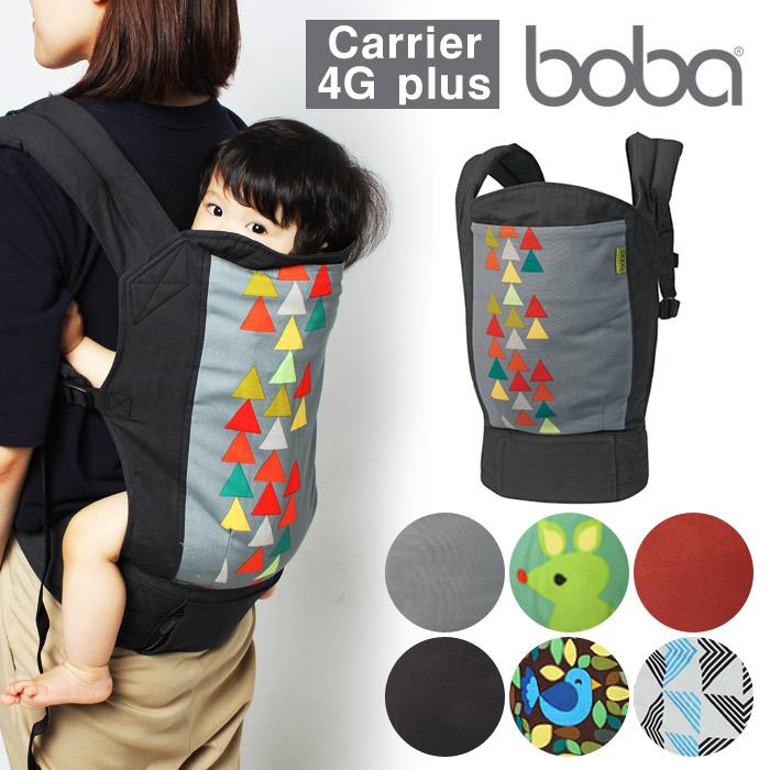 送料無料 ボバ BOBA 4G プラス ボバキャリア 全8色 (BOBA CARRIER 4G PLUS BC4)ベビーキャリア 抱っこ紐 抱っこひも おんぶひも だっこ紐 おんぶ紐