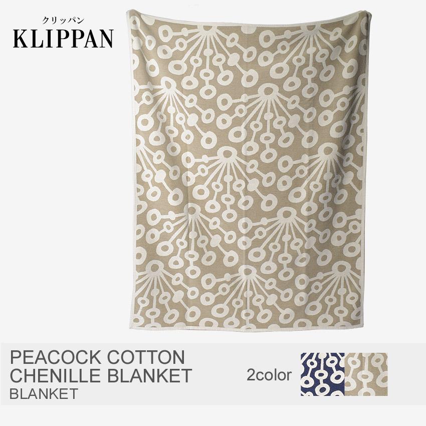送料無料 KLIPPAN クリッパン ブランケット 全2色ピーコック コットン シュニール ブランケット PEACOCK COTTON CHENILLE BLANKET2556 01 02 メンズ レディース