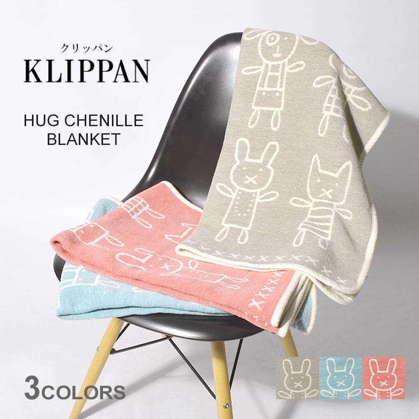 送料無料 KLIPPAN クリッパン ブランケット 全3色ハグ シュニール ブランケット HUG CHENILLE BLANKET2557 02 03 04 メンズ レディース